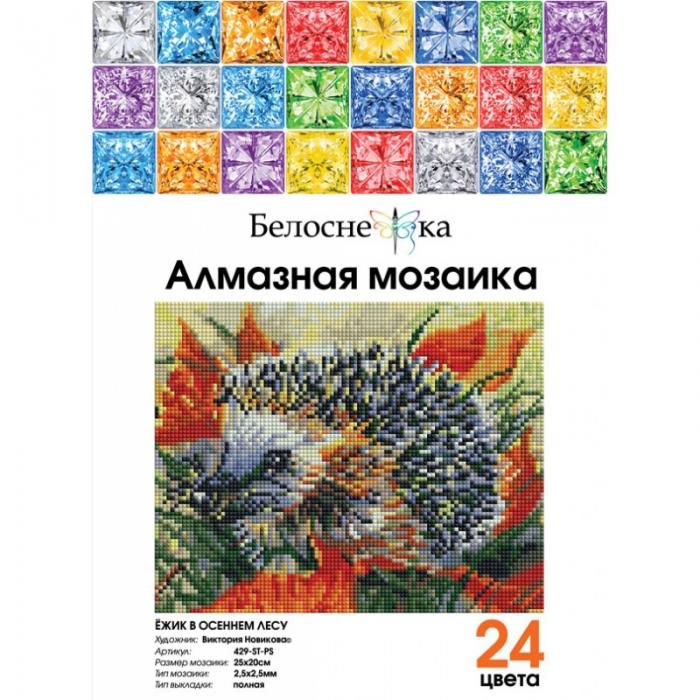 Набор Белоснежка для изготовления картин со стразами арт.БЛ.429-ST-PS Ежик в осеннем лесу 20х25 см