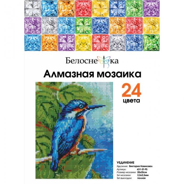 Набор Белоснежка для изготовления картин со стразами арт.БЛ.431-ST-PS Уединение 20х25 см