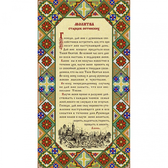 Рисунок на ткани (Бисер) КОНЁК арт. 9953 Молитва оптинских старцев 25х45 см