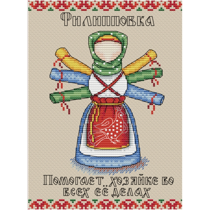 Набор для вышивания ЖАР-ПТИЦА арт.М-194 Славянский оберег. Филипповка 20х15см