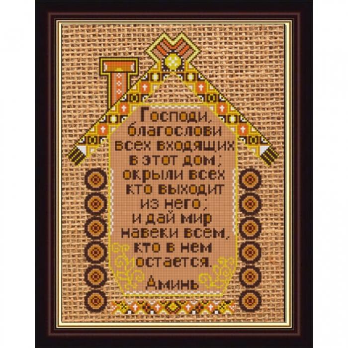 Рисунок на ткани (Бисер) КОНЁК арт. 9843 Молитва о доме 29х39 см