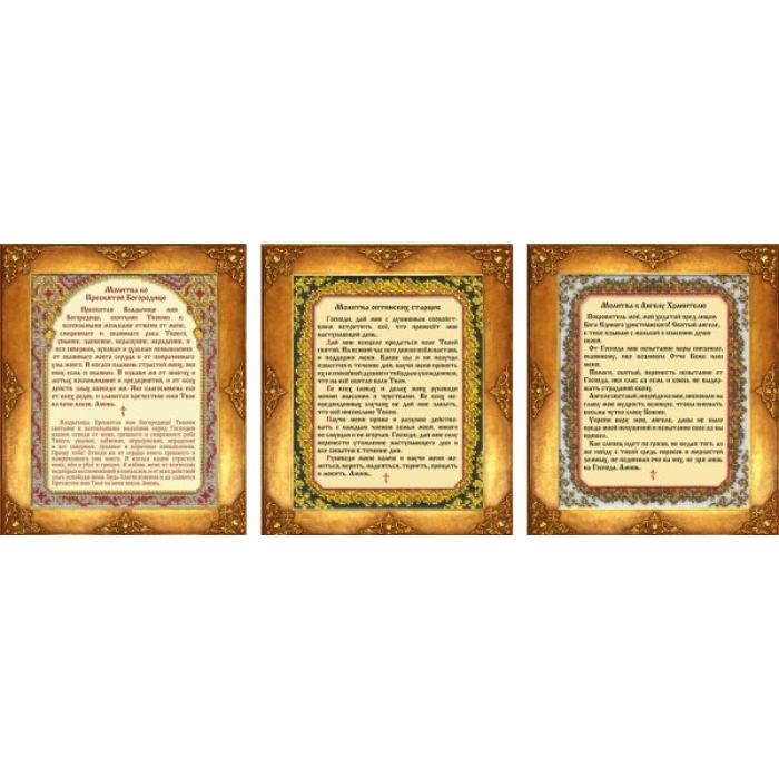 Набор для вышивания бисером РУССКАЯ ИСКУСНИЦА арт.101 Домашний молитвослов 1 18х22,5 см