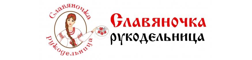 Наборы для вышивания Славяночка